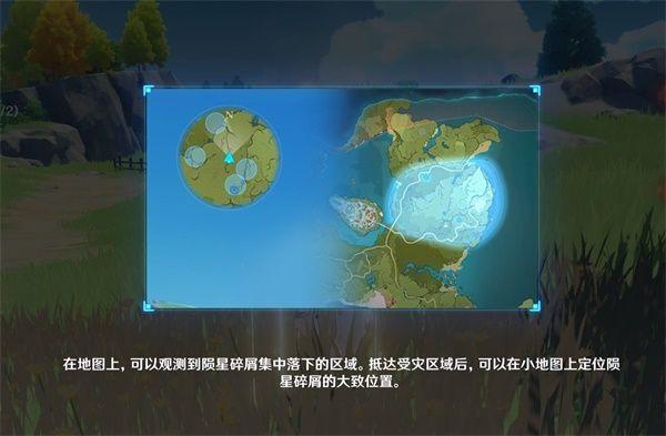 《原神》绝云间星光陨星碎屑收集路线一览